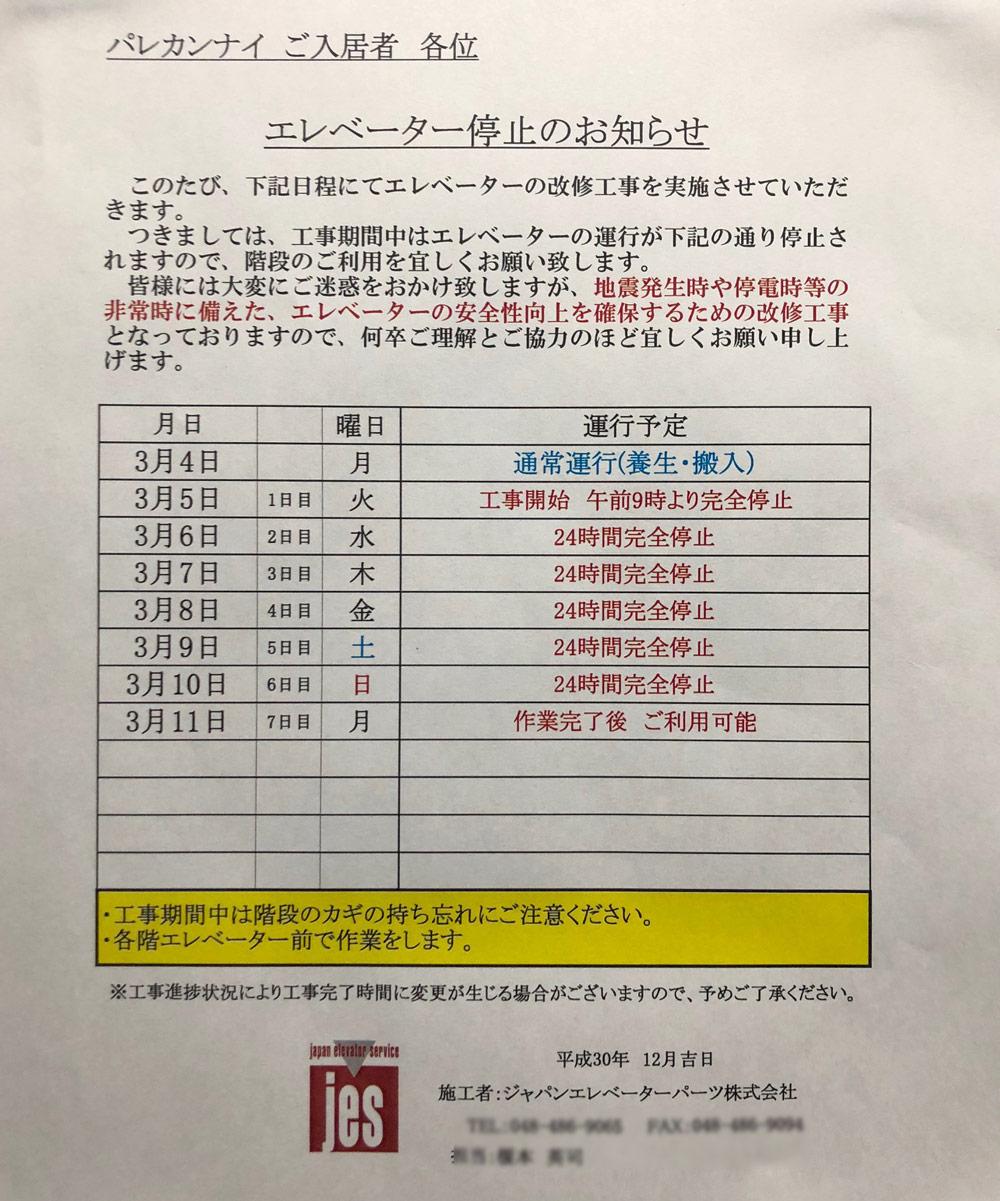 エレベータ停止に関するお知らせ(3月5日~3月11日)